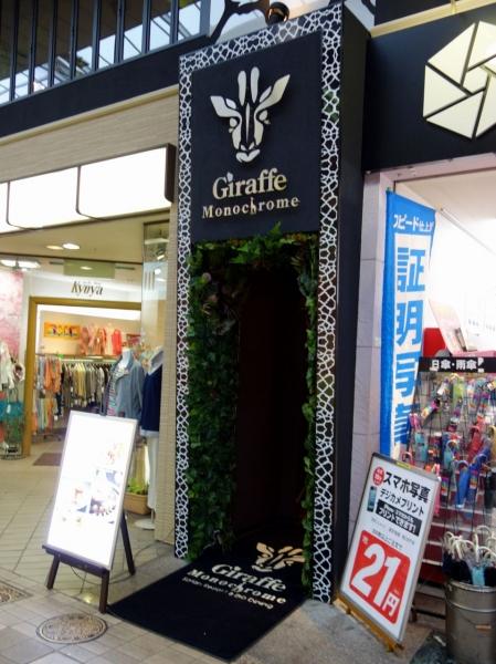 ジラフモノクローム(Giraffe Monochrome)