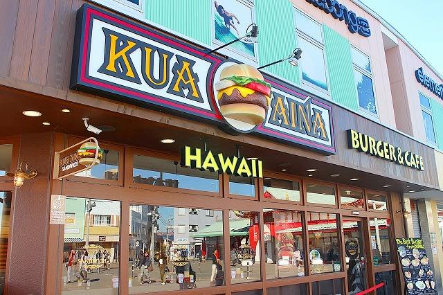 クアアイナ 片瀬江ノ島店(KUA`AINA)
